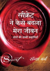 how_the_secret_changed_my_life_hindi_cover_2019_-1